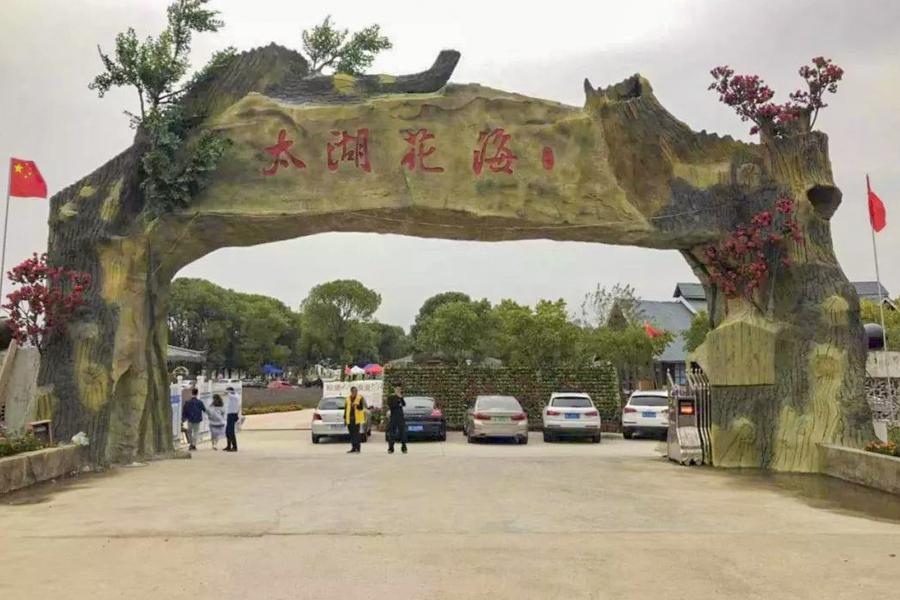苏州太湖花海主题度假乐园